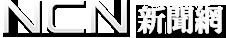 NCN 現督透視新聞網
